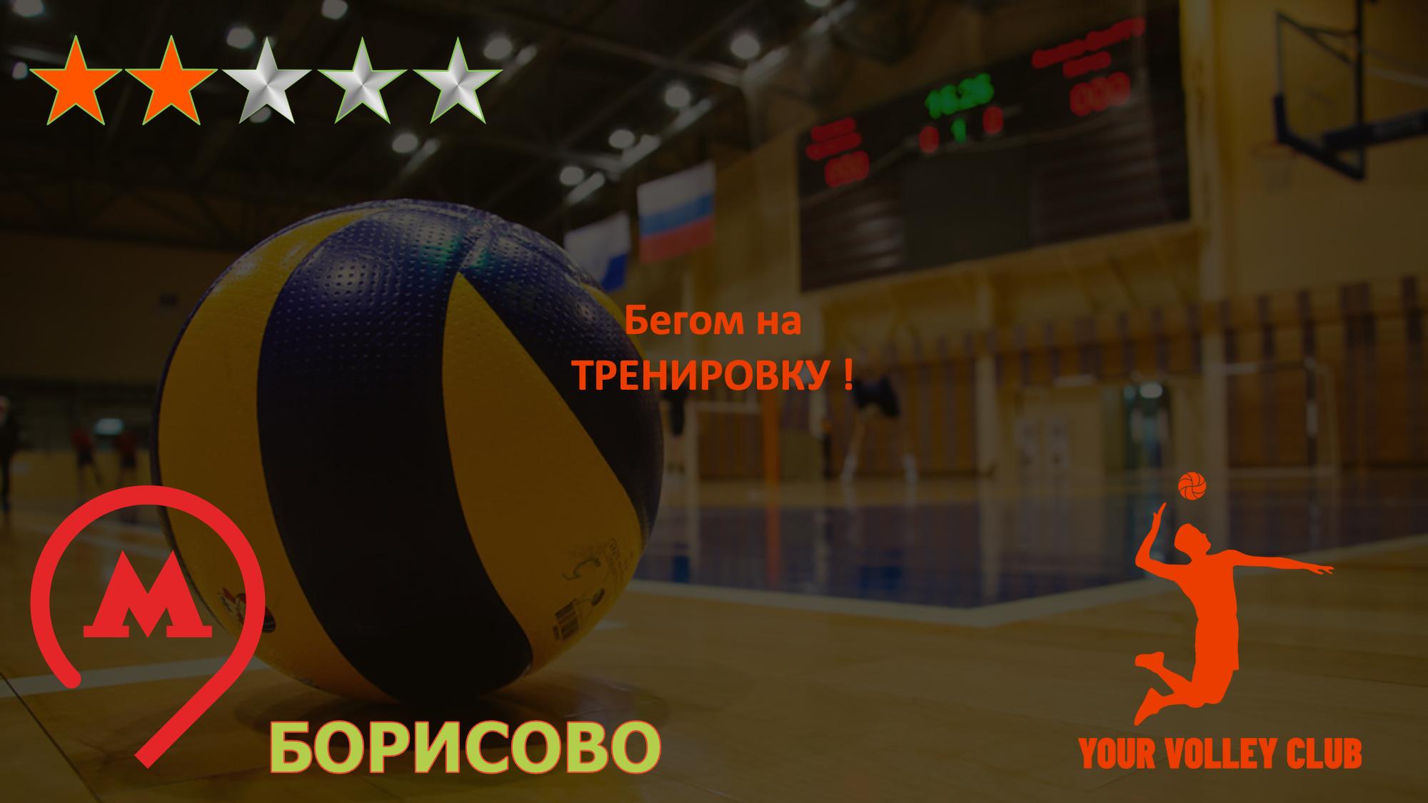 Борисово ПОНЕДЕЛЬНИК - Тренировка