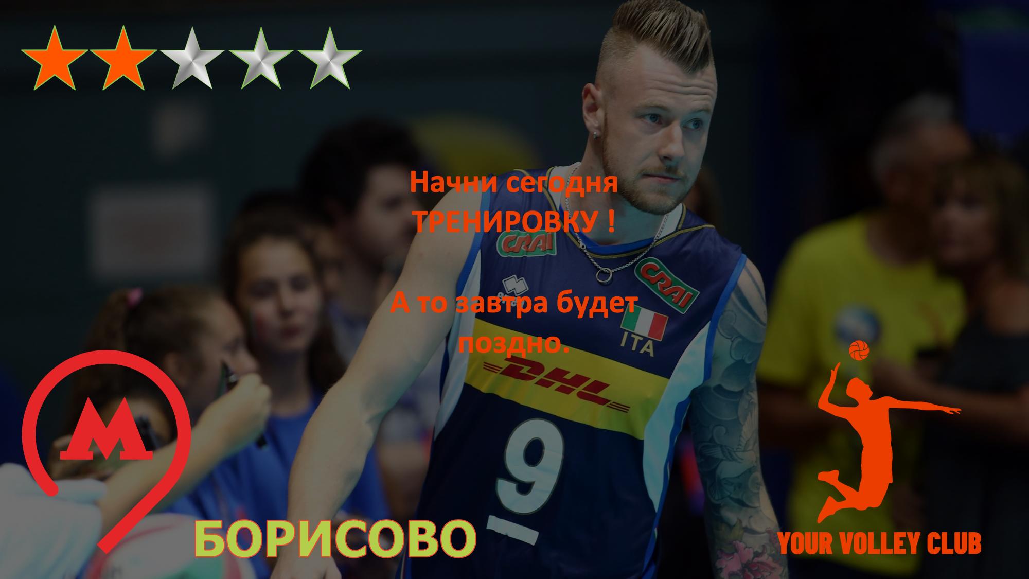 Борисово СРЕДА - Тренировка