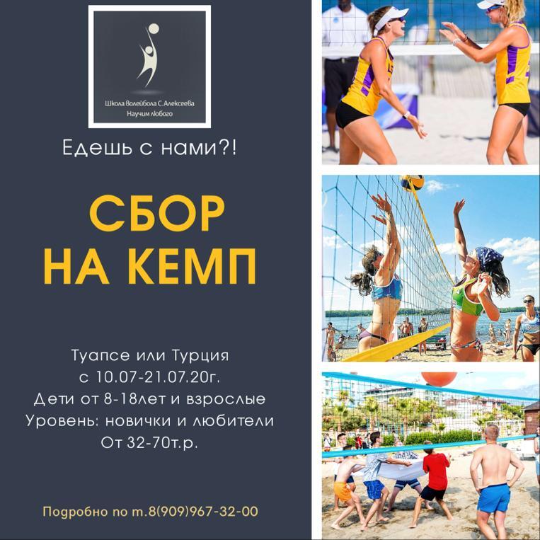 Волейбольный КЕМП школы С. Алексеева