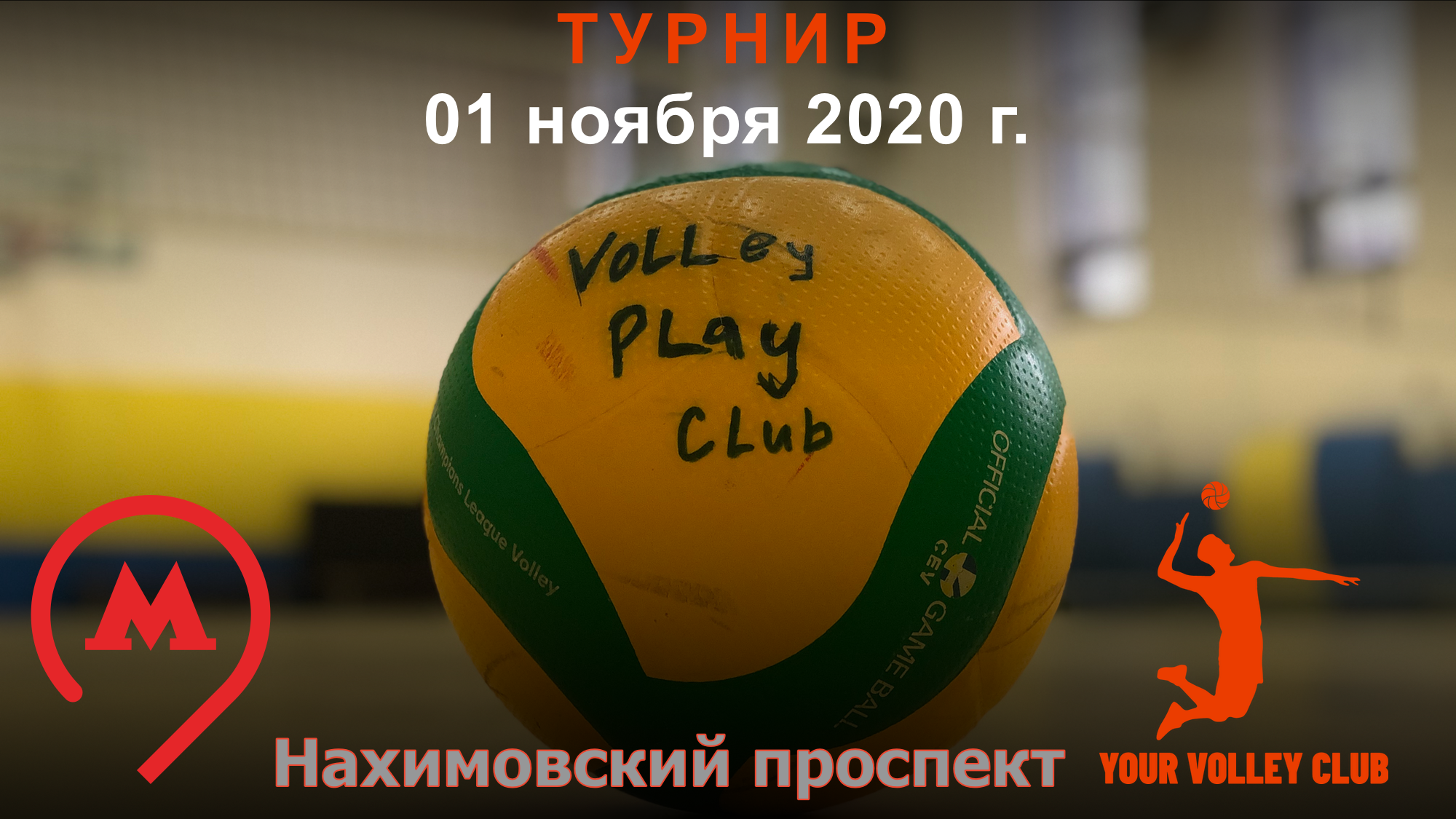Турнир VolleyPlay
